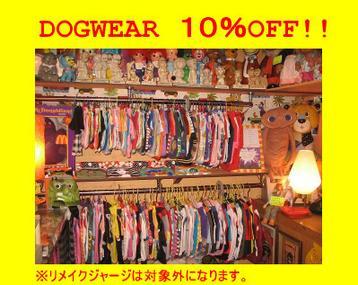 Dogwear_3