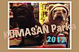 2012/1 くまさんパーカー2012