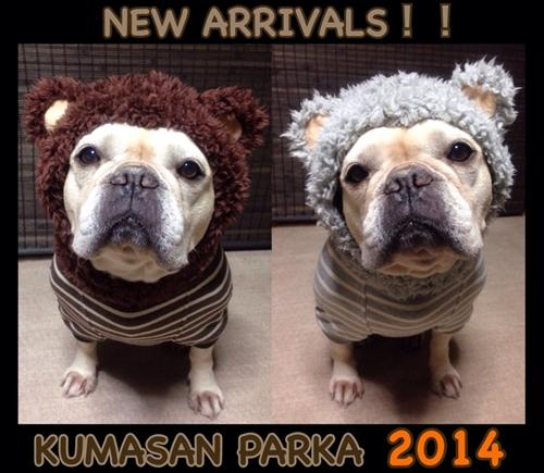 2014/1 くまさんパーカー2014