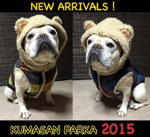 2015/1 くまさんパーカー2015