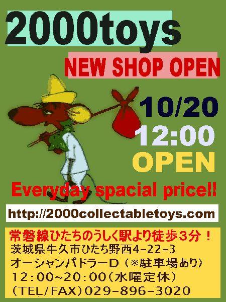 2000toysnewshop