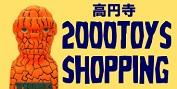 Koenji2000_2